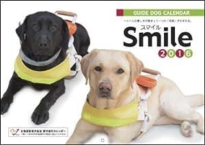 2016年 盲導犬寄付金付 「スマイルカレンダー」