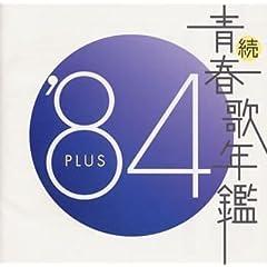 ���E�t�̔N�� 1984