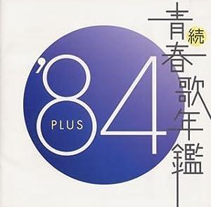 続・青春歌年鑑 1984