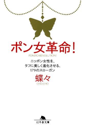 ポン女革命!—ニッポン女性を、タフに美しく進化させる、179のスローガン (幻冬舎文庫)