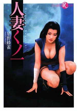 人妻くノ一 (フランス書院R文庫)