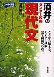 酒井のセンター攻略現代文 (東書の大学入試シリーズ―スーパー講座)