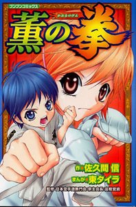 薫の拳 (ブンブンコミックス)