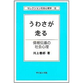 うわさが走る―情報伝播の社会心理 (セレクション社会心理学 (16))