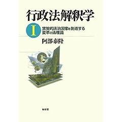 阿部泰隆 行政法解釈学1