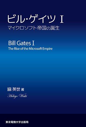ビル・ゲイツ I