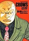 クローズ外伝 完全版 第1巻 2007年04月06日発売