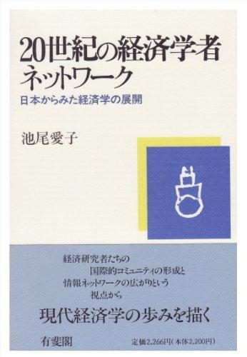 20-seiki no keizai gakusha nettowaku:  Nihon kara mita keizaigaku no tenkai (Japanese Edition)