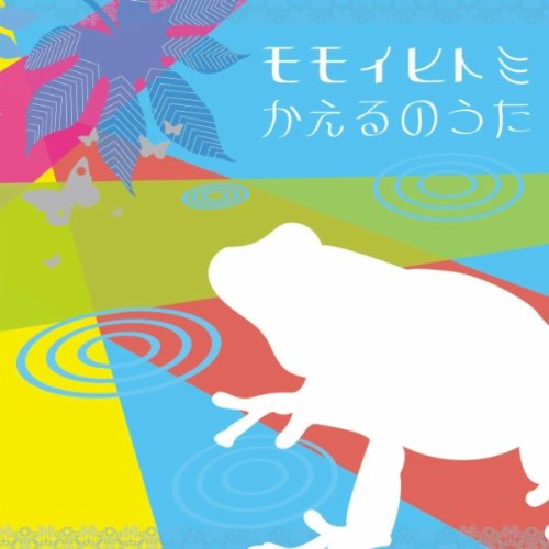 【torrent】【音楽CD】モモイヒトミ - かえるのうた[zip]