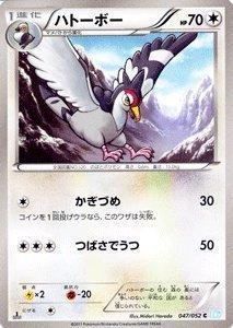 ポケモンカード BW3 【ハトーボー】【C】 ≪ヘイルブリザード≫