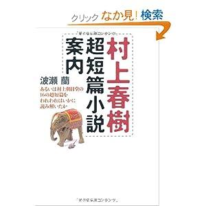 村上春樹超短篇小説案内―あるいは村上朝日堂の16の超短篇をわれわれはいかに読み解いたか