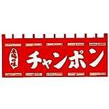 のれん 本場の味 チャンポン(5巾)