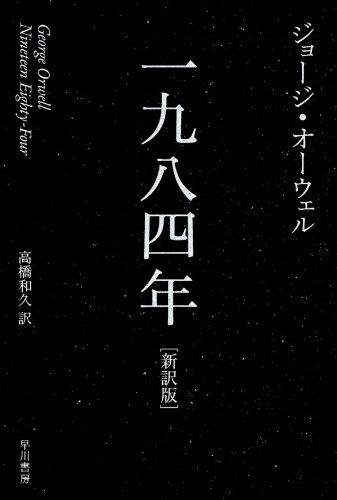 一九八四年 ハヤカワepi文庫
