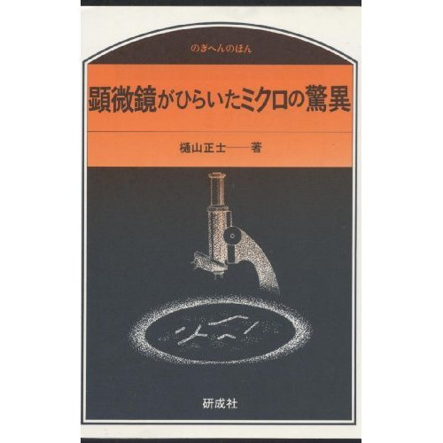 (Books Of Nogihen) Wonders Of Micro Microscope Is Open (1992) Isbn: 4876393583 [Japanese Import]