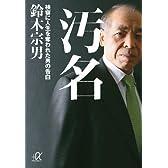 汚名-検察に人生を奪われた男の告白 (講談社+α文庫)