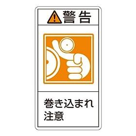 緑十字 PL警告表示ラベル PL-223 (小) 警告 巻き込まれ注意 203223 (10枚1組)