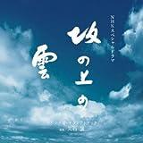 NHKスペシャルドラマ 「坂の上の雲」 オリジナル・サウンドトラック [Soundtrack] / 久石譲 (作曲); 外山雄三 (指揮); NHK交響楽団 (演奏) (CD - 2009)