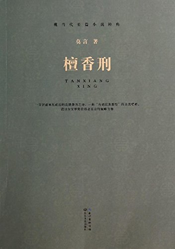 le-supplice-du-santal-chinese-version-literature-a-novel-english-edition