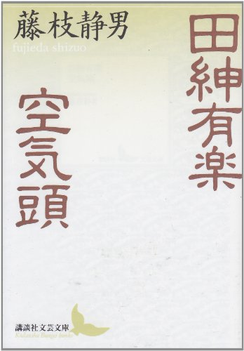 田紳有楽・空気頭 (講談社文芸文庫)