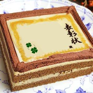 ロイヤルガストロ ケーキ で 表彰状 名入れ+オリジナル文 5号サイズ