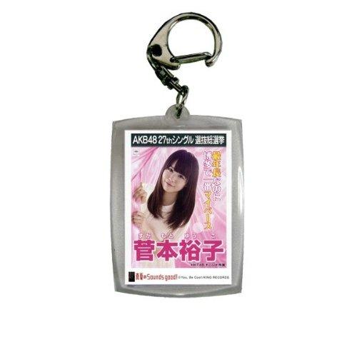 AKB48キーホルダー 27thシングル 選抜総選挙 真夏のSounds good !【菅本裕子】