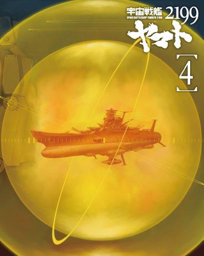 宇宙戦艦ヤマト2199 (4) [Blu-ray]
