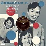 お祭りマンボ (MEG-CD)
