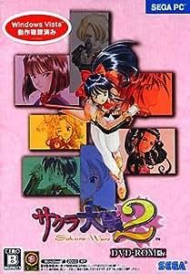 サクラ大戦2~君、死にたもうことなかれ~(DVD-ROM版)