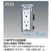 Panasonic コスモシリーズワイド21 埋込アースターミナル付接地ダブルコンセント(金属枠付)ホワイト WTF113238W