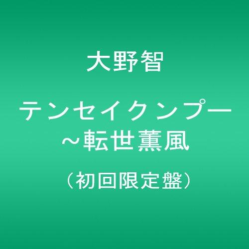 魔王(日本版)(ドラマ)画像