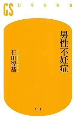 男性不妊症 (幻冬舎新書)