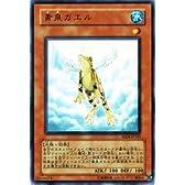 遊戯王カード 【黄泉ガエル(ウルトラ)】 EE4-JP145-UR 《エキスパートエディション4》