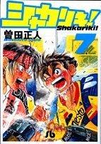 シャカリキ! 文庫版の最新刊
