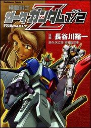 機動戦士Zガンダム1/2 (角川コミックス・エース (KCA2-13))