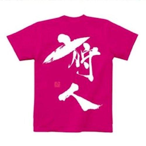 モンスターハンター 狩人 かりんちゅ Tシャツ 2011 ピンク サイズ:L