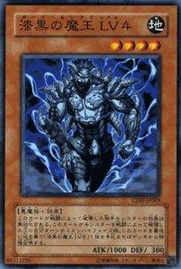 遊戯王カード 【漆黒の魔王 LV4】 CDIP-JP009-N ≪サイバーダーク・インパクト≫
