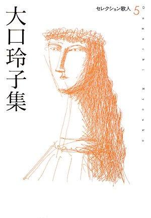 大口玲子集 (セレクション歌人)