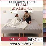 IKEA・ニトリ好きに。家族を繋ぐ大型マットレスベッド【ELAMS】エラムス ボンネルコイル タオルタイプセット 脚30cm クイーン   シルバーアッシュ