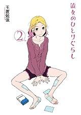 20代半ばの非モテ女子を描く玉置勉強「彼女のひとりぐらし」第2巻
