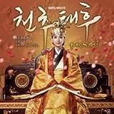 OST/千秋太后(KBS韓国ドラマ)