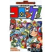 コロッケ! (12) (てんとう虫コロコロコミックス)