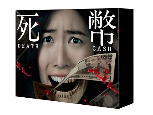 死幣-DEATH CASH- DVD-BOX[DVD]