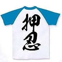 押忍(漢字・黒文字) ラグランTシャツ