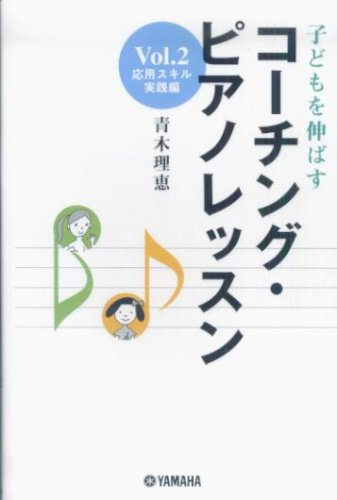 子どもを伸ばす コーチング・ピアノレッスン Vol.2 応用スキル実践編 青木理恵