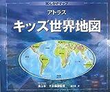 アトラスキッズ世界地図―3Dしかけマップ