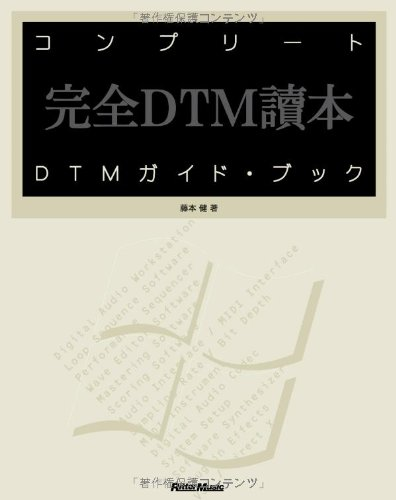 コンプリートDTMガイド・ブック