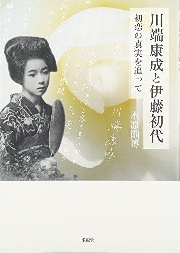 川端康成と伊藤初代―初恋の真実を追って