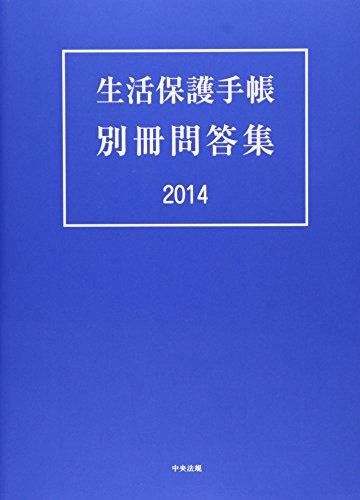 生活保護手帳 別冊問答集2014