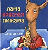 img - for Llama llama Red Pajama Lama krasnaya pizhama In Russian book / textbook / text book