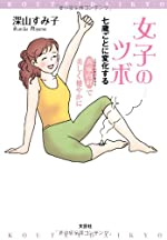 女子のツボ 七歳ごとに変化する 黄帝内経で美しく健やかに